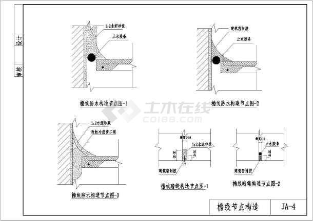 钢结构挑檐节点