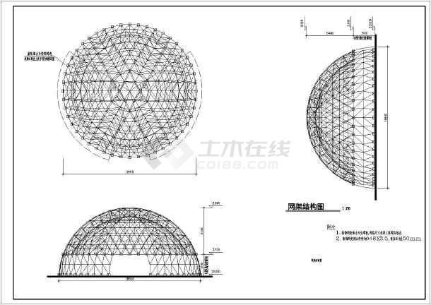 某地20米双层网壳结构设计施工图-图1