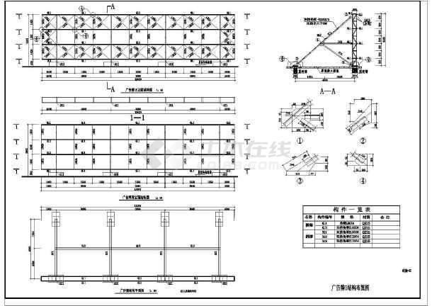 北京某结构精致的钢结构广告牌屋顶施工图_c中dg图纸图片