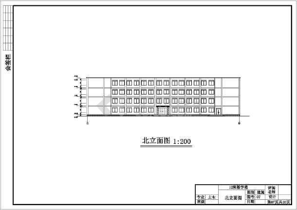图纸 建筑图纸 教育建筑 中学教学楼设计图 12班规模的中学教学楼框架图片
