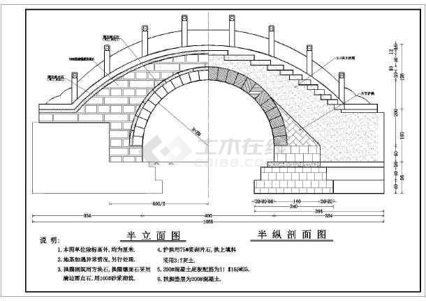 某图纸小型石拱桥详图设计施工图纸_cad花园隐形门cad设计全套图片