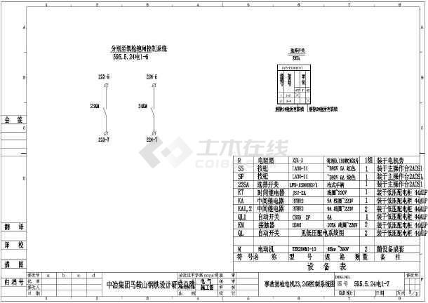 某电气炼钢本体转炉转炉合作施工图业之峰装修设计设计打五折图片