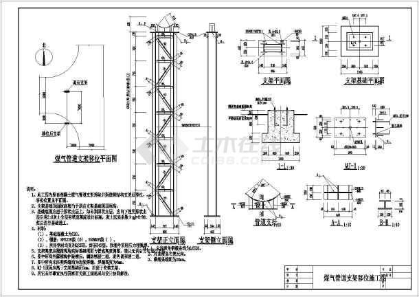 某地钢结构支架煤气管道结构设计施工图_cad图纸下载