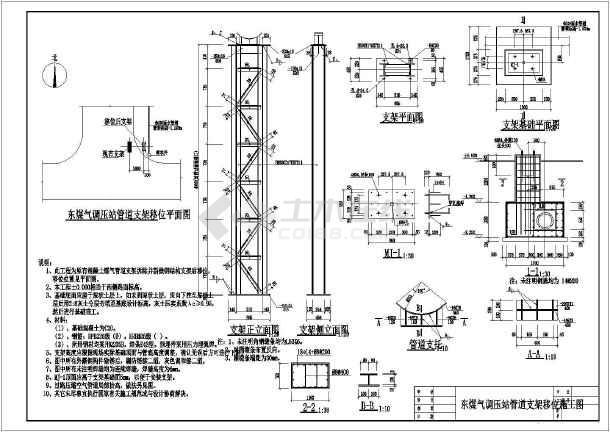 某地钢结构支架煤气管道结构设计施工图