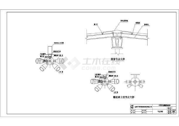 网架结构图纸 加油站·收费站 中国石油麟游加油站网架设计施工图