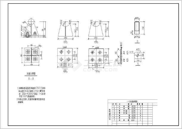 某地加油站正放四角锥网架结构施工图纸