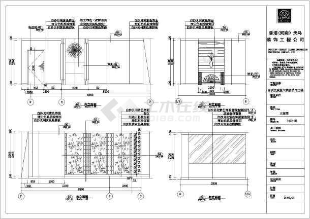 该工程为泰安某商务大酒店室内装修设计施工图纸.