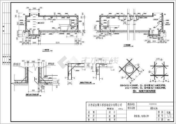 混凝土结构设计与施工图