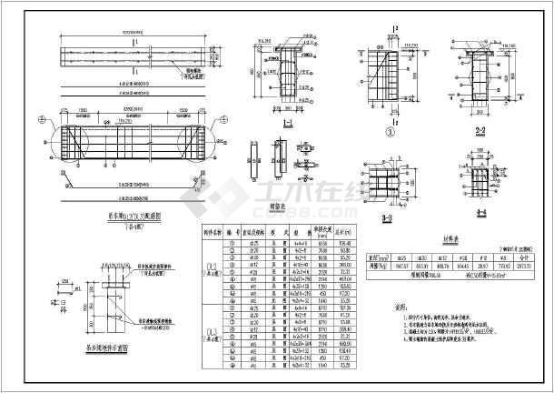 某预制钢筋砼吊车梁结构设计施工图