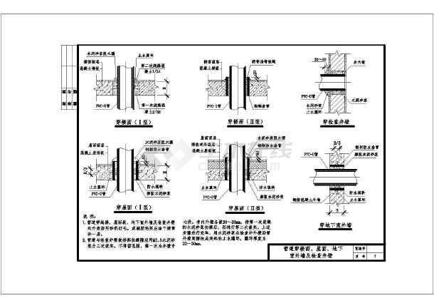标准图集PVC排水管安装图集全套给排水专业图集