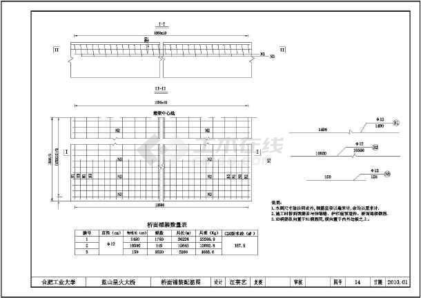 合肥工业大学三跨连续梁桥毕业设计图纸调焦图纸螺旋器图片
