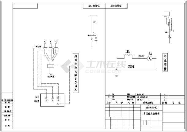 设计,图纸内容包括:高压一次系统图2张,高压进出线原理图,电容补偿柜