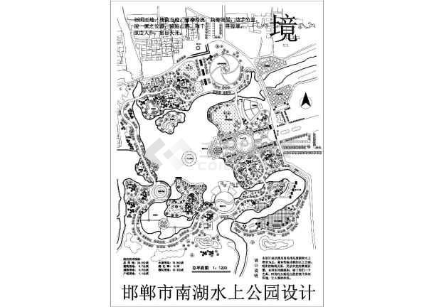 水上乐园项目设计