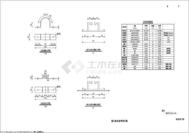 设计图 非机动车/机动车和非机动车指示标志结构设计图/图1