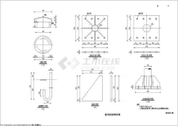设计图 非机动车/机动车和非机动车指示标志结构设计图/图5