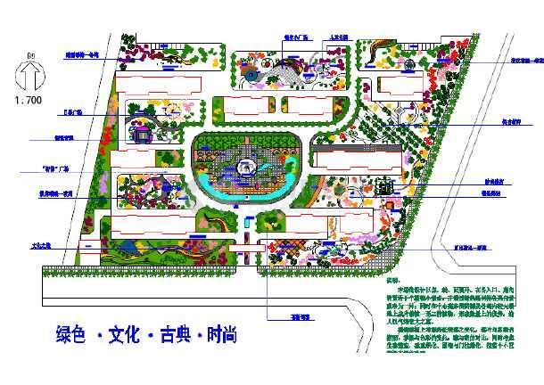 居住区公园设计