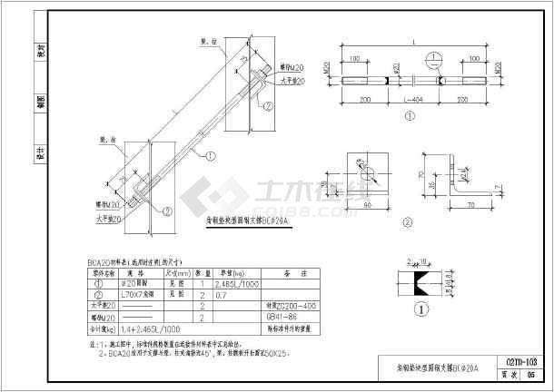 门式刚架轻型房屋钢结构标准图集支撑分册