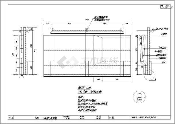 某16m空心混凝土板梁模板设计详图图片1