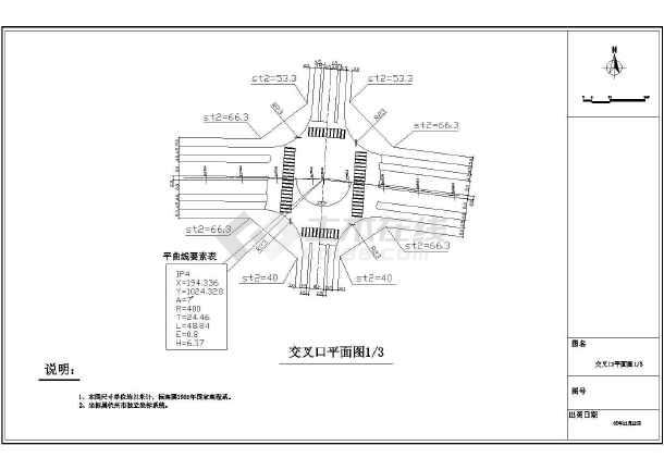 【北京】某地某道路交叉口设计施工图