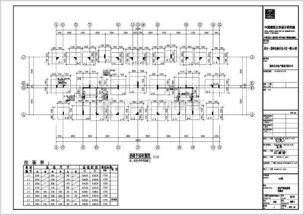 某异形柱框架会馆、住宅两套结构设计施工图-图1