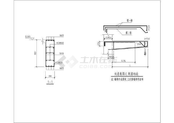 常用钢筋混凝土结构设计节点构造详图