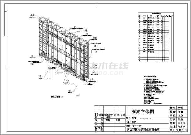 某大型led显示屏钢结构设计施工图