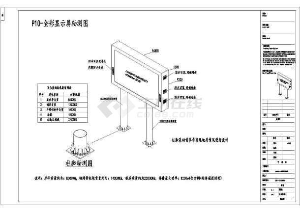 某地区led显示屏双立柱结构设计施工图
