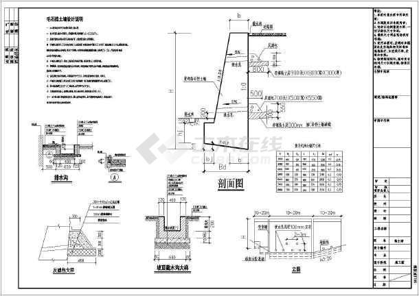 某地3~7米高重力式挡土墙施工图_cad图纸下载-土木在线
