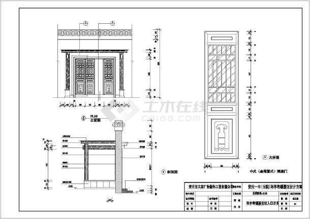 【安庆市】一层框架结构校史馆建筑设计施工图纸