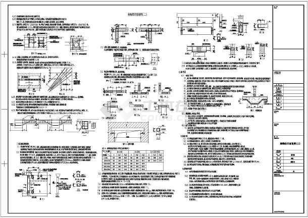 混凝土框架结构结构图-图1