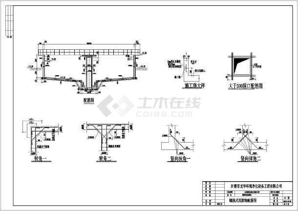 相关专题:平流式沉淀池刮泥机桥结构图室内机结构图吊机结构图调节池