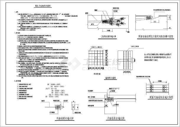 某预应力结构设计总说明及节点详图