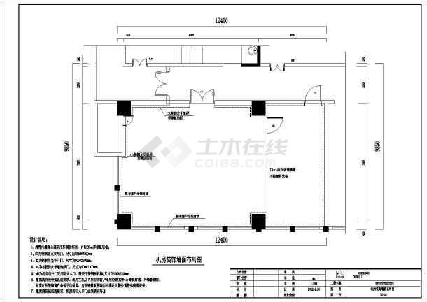 大楼机房电气装修设计施工图