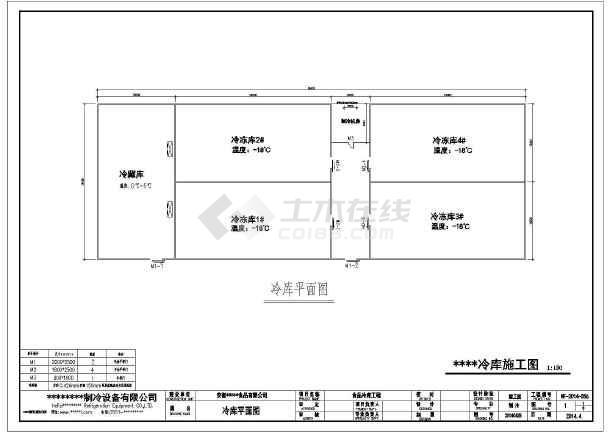 某大型食品厂24mx66mx53m冷库设计方案图图片