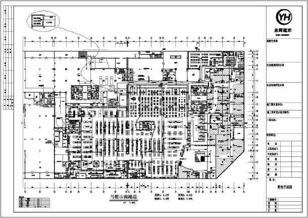 某地2层永辉超市色彩设计施工图(强电电气)logo设计部分图片