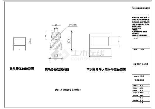某地虚线集体太阳系统v虚线施工图_cad图纸cad显示不能宿舍图片