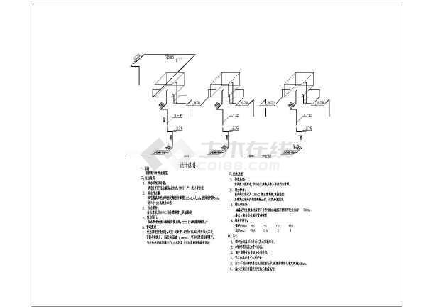 【天津】某地住宅楼给排水设计图纸-图3