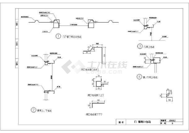 钢结构建筑构造图集 cdi02j(cad)
