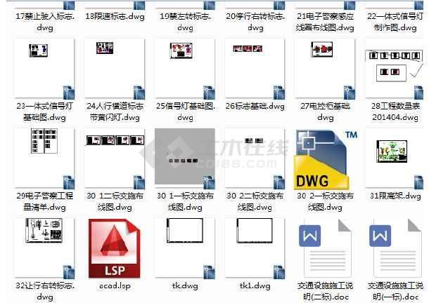 道路交通工程设施cad施工图(招标图纸、文件及图纸筒灯图片