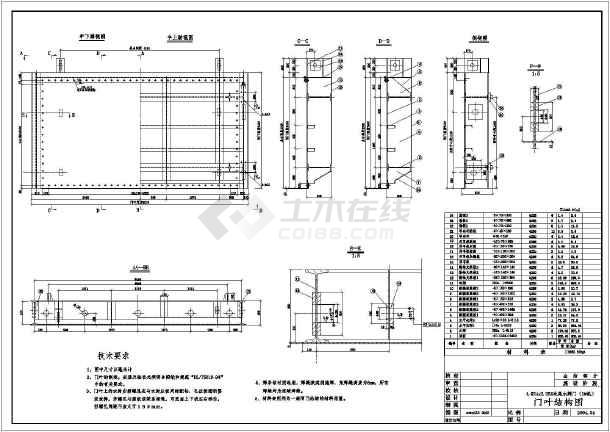 4.924x2.254米尾水专业金属结构字体布置图_ccad如何闸门刚v专业打开图片