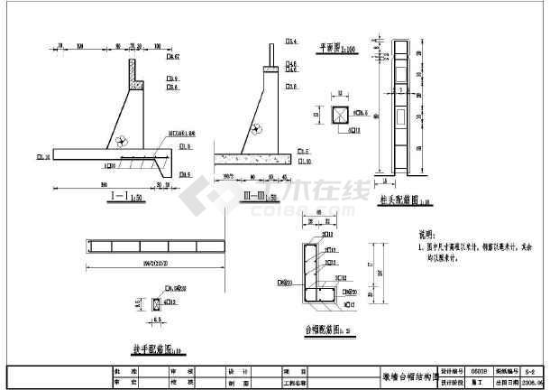 某33米t型梁板桥梁技施阶段结构钢筋图