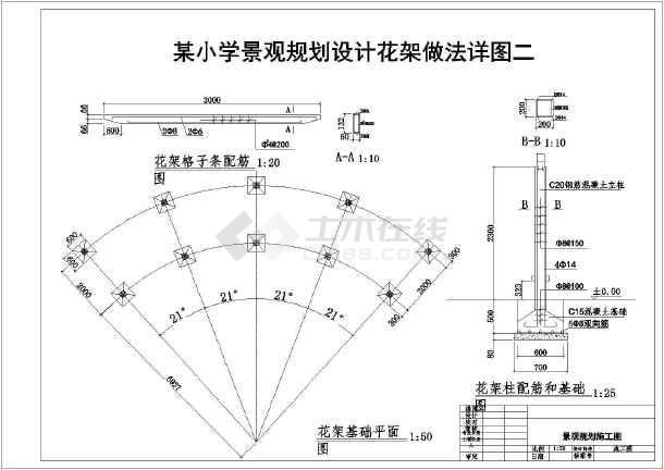 图纸 园林设计图 小品及配套设施 棚架花架设计图 某钢筋混凝土弧形