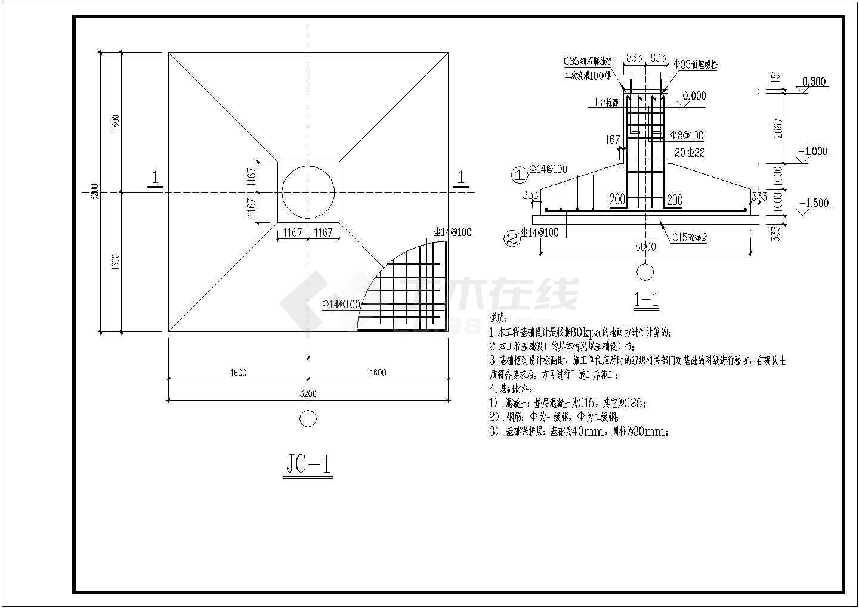 某地单立柱钢结构广告牌结构施工图