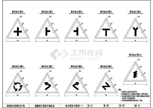 某旅游图纸交通标志CAD通用图_cad全套集散设计中心cad图片