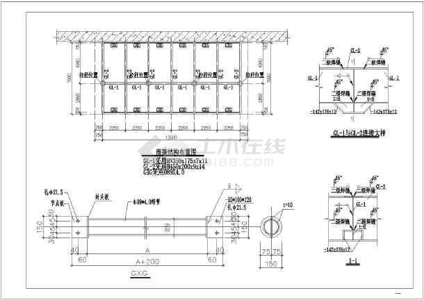 某地悬挑7米钢结构雨棚结构施工图