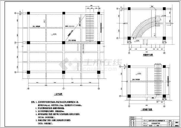 某工程新增螺旋钢楼梯结构施工图纸