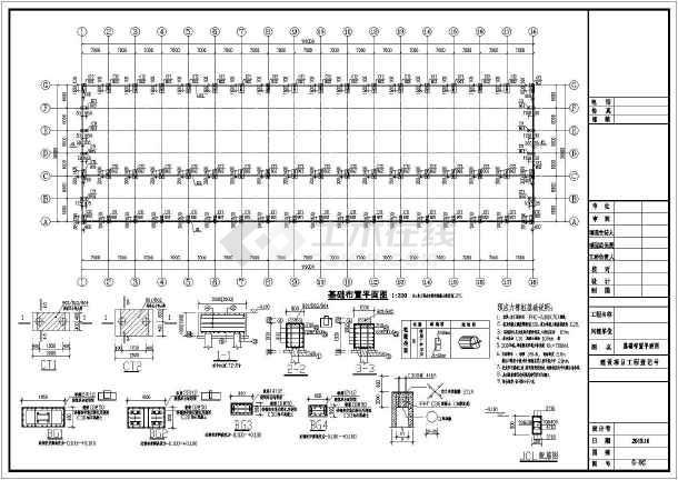 某地单层钢结构厂房全套建筑及结构施工图