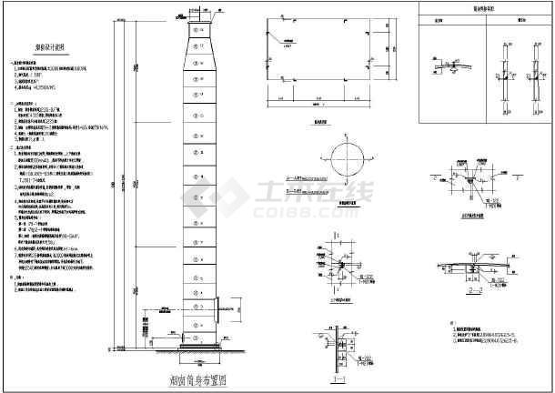 相關專題:煙囪結構設計 鋼結構設計施工圖紙 鋼平臺結構設計cad圖紙