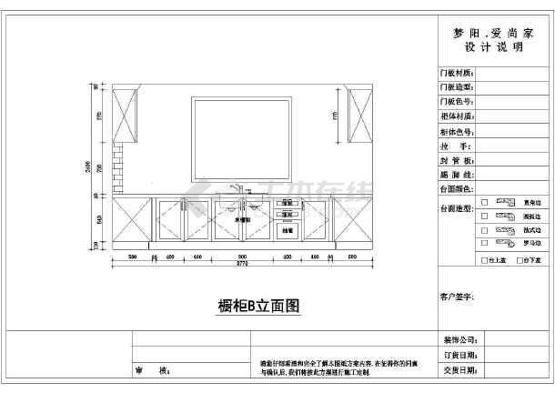 一套橱柜中意v橱柜图纸,已经下单的消防什么厨房思图纸sp是图片