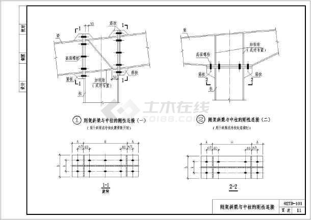 门式刚架轻型房屋钢结构节点大样标准图集